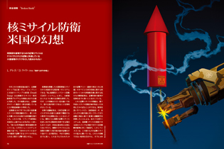 核ミサイル防衛 米国の幻想 | 日経サイエンス